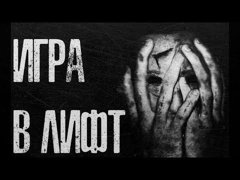 СТРАШНЫЕ ИСТОРИИ - ИГРА В ЛИФТ