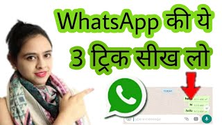WhatsApp की ये 3 Trick सीख लो बन जाओगे WhatsApp के Don, WhatsApp 3 New Trick You Should Know