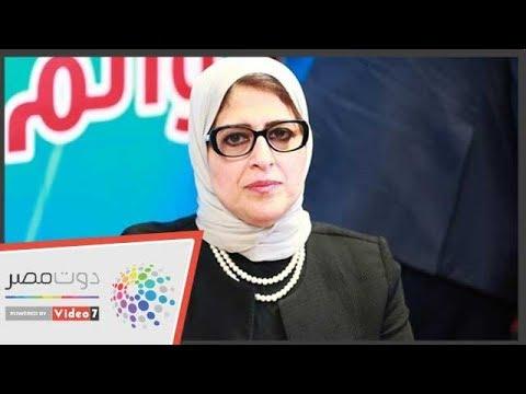 اليوم السابع :وزيرة الصحة تتفقد حملة القضاء على فيروس سى بأسيوط