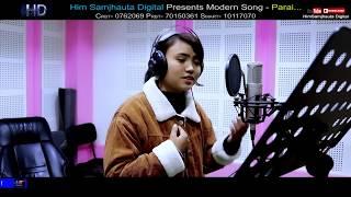 पुर्णिमा लामाले फेरी गाइन हृदयबिदारक गित जो कसैको आखा रसाउनेछ यो गित हेर्दा Purnima Lama new song