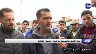 مياه الأمطار تداهم عشرات المنازل والمحال التجارية في الزرقاء - (13/3/2020)