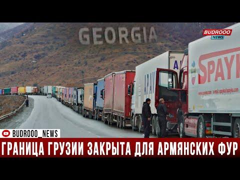 На грузино-российской границе скопилось около 200 грузовиков из Армении