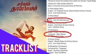 Sarvam Thaala Mayam Track List | A.r Rahman | Rajiv Menon | Na.muthukumar | G.v