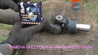 видео Замена крестовины карданного вала: причины поломки, ремонт