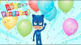 Герои в масках. Детские песни С Днем Рождения тебя. Песенки Детские поздравления. Песни для детей.