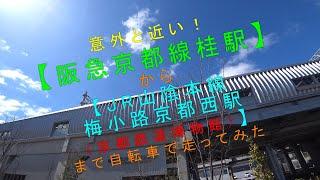 結構近い!【阪急京都線桂駅 から JR山陰本線梅小路京都西駅(京都鉄道博物館)まで自転車で走ってみた】