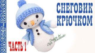 Новогодний Снеговик игрушка (амигуруми) #Урок 31. Часть 1 Мастер класс. | Christmas Snowman amigurmi
