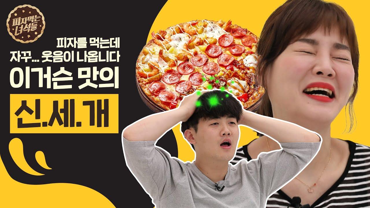 [피자 먹는 녀석들] EP.2 피자로 요리를 한 번 해보았습니다 🎁 댓글 이벤트 🎁