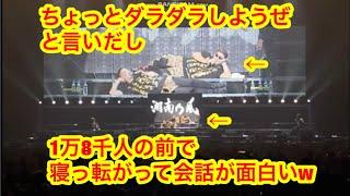 湘南乃風のライブはメンバーが自由な感じで本当に大好きです.