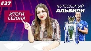 Итоги сезона 2016/17 в АПЛ | Футбольный Альбион