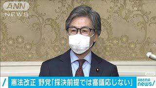 憲法改正 野党「採決前提では審議応じられない」(20/05/20)