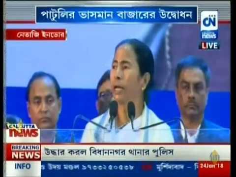 Bengal CM speaks at a programme in Netaji Indoor