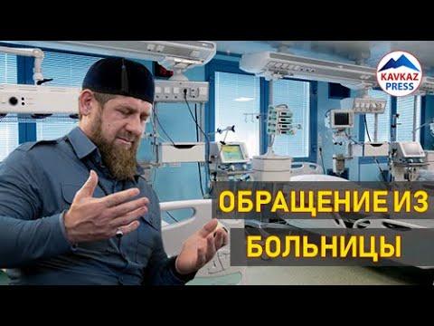 Обращение Рамзана Кадырова из больницы
