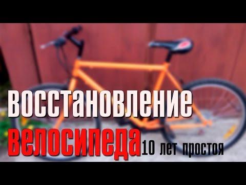 Как сделать из старого велосипеда новый