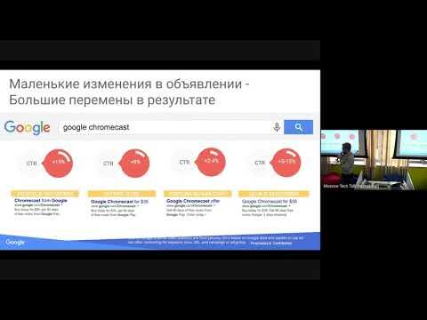 Урок 4: Google Реклама - Форматы и стратегия поисковой рекламы