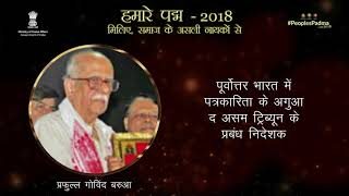 Prafulla Govinda Baruah, Managing Director of The Assam Tribune - Padma Awardee 2018 Video