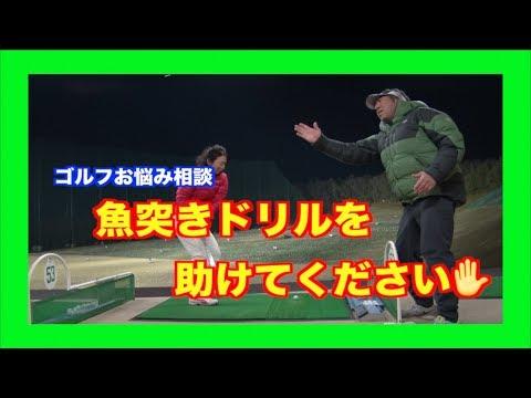 ゴルフお悩み相談〜魚突きドリルを助けてください✋〜リクエストシリーズ!!