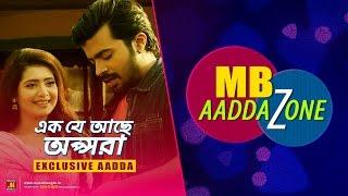 EK JE ACHE APSARA EXCLUSIVE AADDA - MB Aaddazone - Prantik - ENA - Souvik - Music Bangla 2017