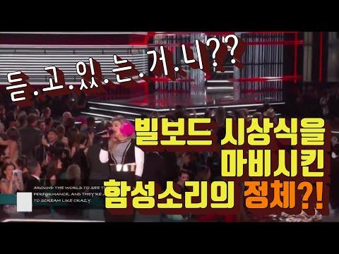 방탄소년단(BTS) 빌보드 시상식을 마비시킨 함성소리의 정체는?! / BTS paralyzed the Billboard Awards! / mma SNL 공연 노래 컴백 반응