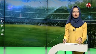 النشرة الرياضية   22 - 08 - 2020   تقديم صفاء عبدالعزيز   يمن شباب