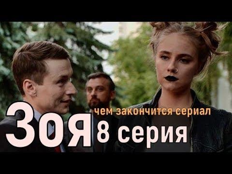 Зоя 8 серия (Сериал, 2020) чем закончится сериал, анонс сюжета, дата выхода