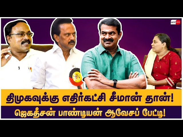 திமுகவுக்கு எதிர்கட்சி சீமான் தான்! ஜெகதீசன் பாண்டியன் ஆவேசப் பேட்டி! Seeman | Interview | DMK