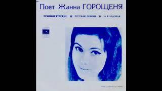 Жанна Горощеня - Русская Любовь