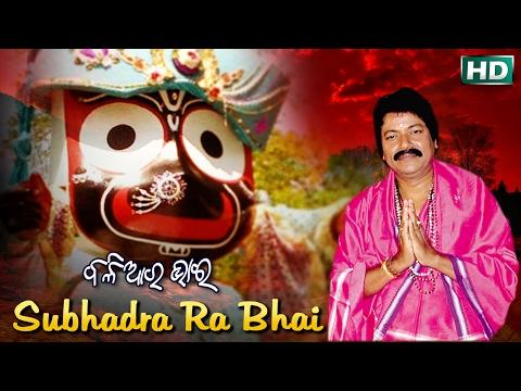 SUBHADRA RA BHAI ସୁଭଦ୍ରା ର ଭାଇ || Album-Baliaara Bhai || Arabinda Muduli || Sarthak Music