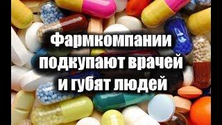 Фармкомпании подкупают врачей и губят людей