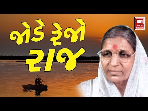 Jode Rejo Raj  Diwaliben Bhil  Gujarati Populer Song  Full Audio