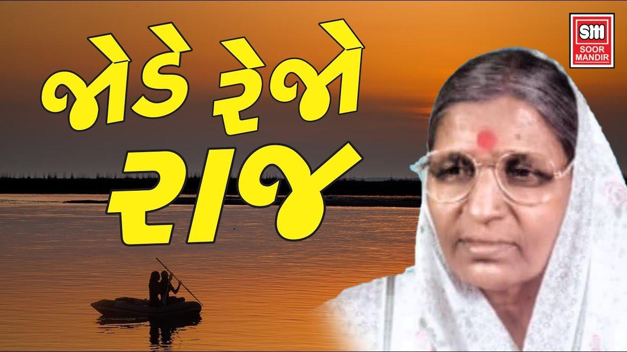 Jode Rejo Raj - Diwaliben Bhil - Gujarati Populer Song - Full Audio