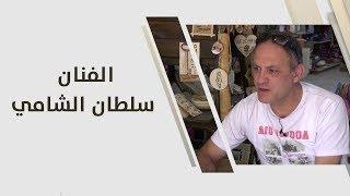 الفنان سلطان الشامي