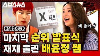(ENG SUB soon)[문명특급 ] '데뷔하_지마?' 배쌤 팩트 폭격에 눈물샘 터진 연습생들(. 패트와 매트)