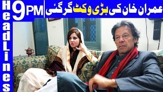 Imran Khan loses another Wicket before election - Headlines 9 PM - 11 May 2018 | Dunya News