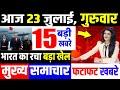 आज के मुख्य समाचार,बड़ी खबरें,23July2020 news,PM Modi News,23 जुलाई 2020,Jio,Modi News,Laddakh,LAC
