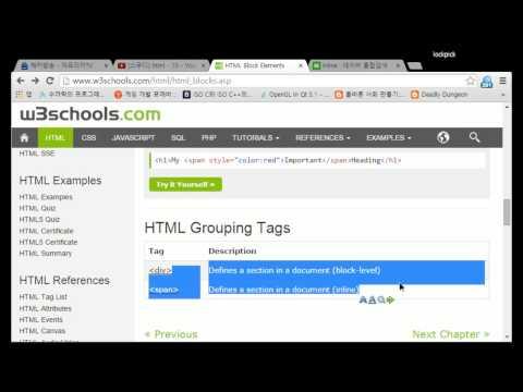 html 강좌11 - div, span