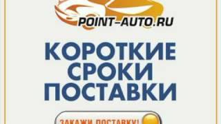 Интернет-магазин автозапчастей для иномарок POINT-AUTO(, 2011-04-06T06:28:07.000Z)