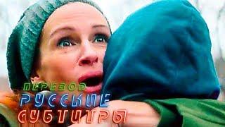 Фильм «Вернуть Бена» — Русский трейлер [Субтитры, 2018]