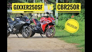 GIXXER 250SF VS CBR 250R | WHICH ONE WILL YOU CHOOSE | #COMPARISON #MALAYALAM #REVIEW #250CC #BIKES