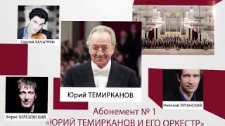 видео Абонементы сезона 2017/18