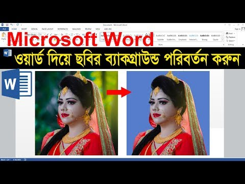 Microsoft Word Tutorial_How to Remove Background | How to Change Photo Background in Microsoft Word