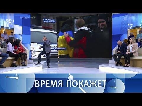 Американская Украина. Время