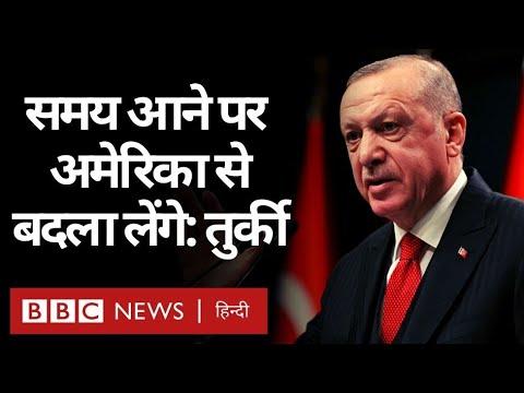 S-400 Missile System को लेकर USA ने Turkey पर लगाई पाबंदी, Erdogan हुकूमत ने कहा- बदला लेंगे (BBC)