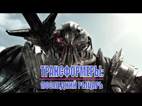 Мультфильм трансформеры последний рыцарь фильм 2017