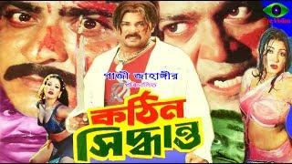 Bangla New Movie Kothin Shiddhanto | Alekjander Bo | Eka | Amit Hasan | Misha Showdagor | Full Movie