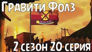 Гравити Фолз 2 сезон 20 серия [Трейлер] / Что будет в 20 серии Теории + Пасхалки / Gravity Falls