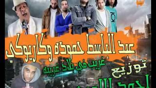غريب في بلاد غريبه عبد الباسط حموده توزيع دي جي احمد اللمبي