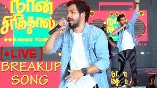 Gambar cover ரசிகர்களுடன் தெறிக்கவிட்ட HipHop Tamizha Adhi Break-up Song | Naan Sirithal |Live sperformance