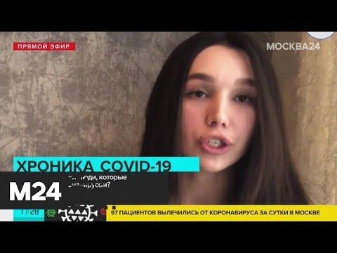 Заболевшая коронавирусом рассказала, как протекает болезнь - Москва 24