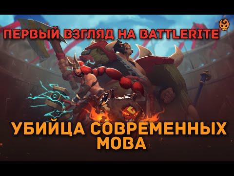 видео: Первый взгляд на battlerite. Убийца современных moba? battlerite preview